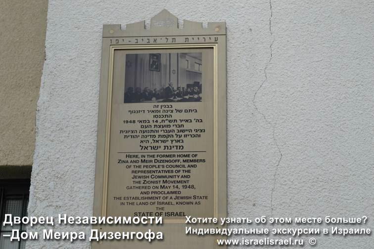 часы посещения зала независимости в Израиле