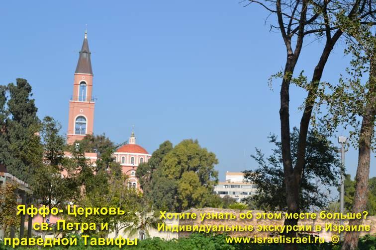 Церковь святого Петра в Яффо