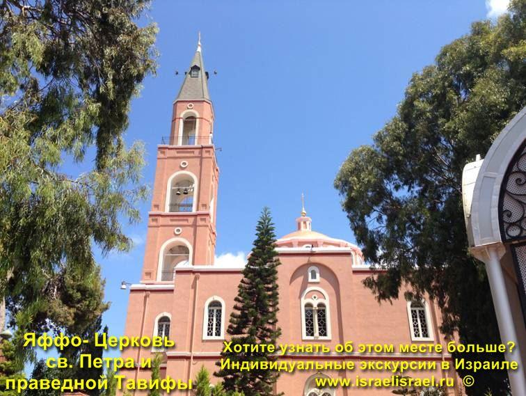 Церковь святого Петра и Праведной Тавифы в Яффо