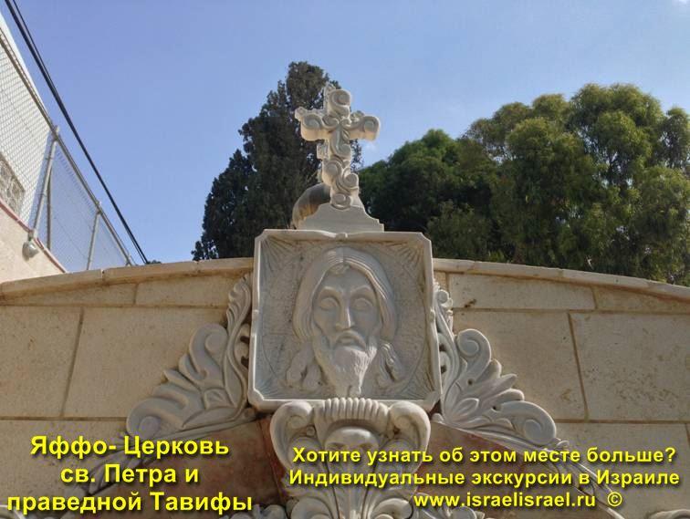 The Church of Tabitha in Jaffa
