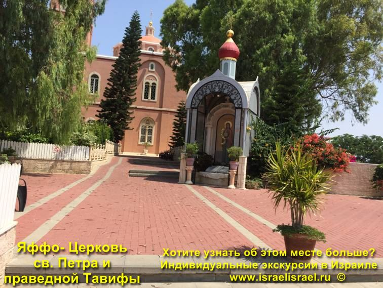 Православная церковь в старом Яффо
