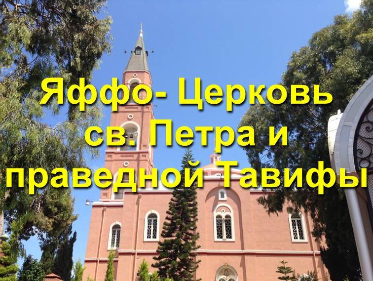 Церковь Петра и Тавифы в Яффо
