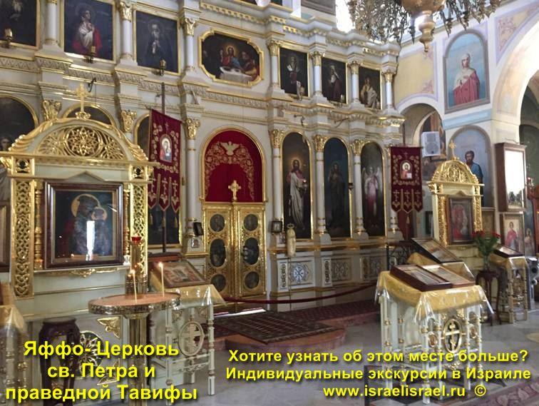 Церковь православная в Яффо Tel Aviv-Yafo