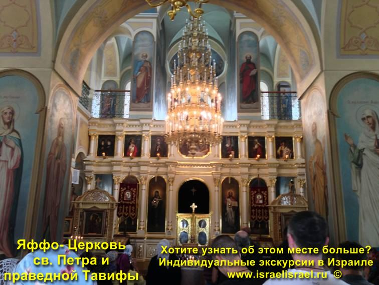 Русская православная церковь Tel Aviv-Yafo, Израиль
