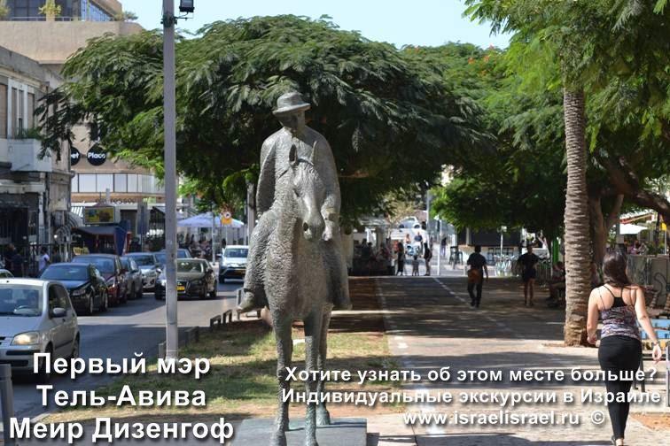 Меир Дизингоф на лошади Тель Авив