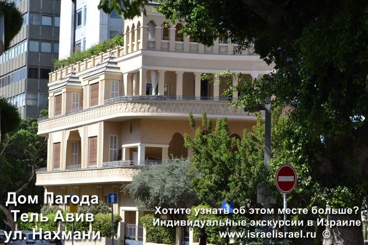 чем значим дом пагода в Тель Авиве
