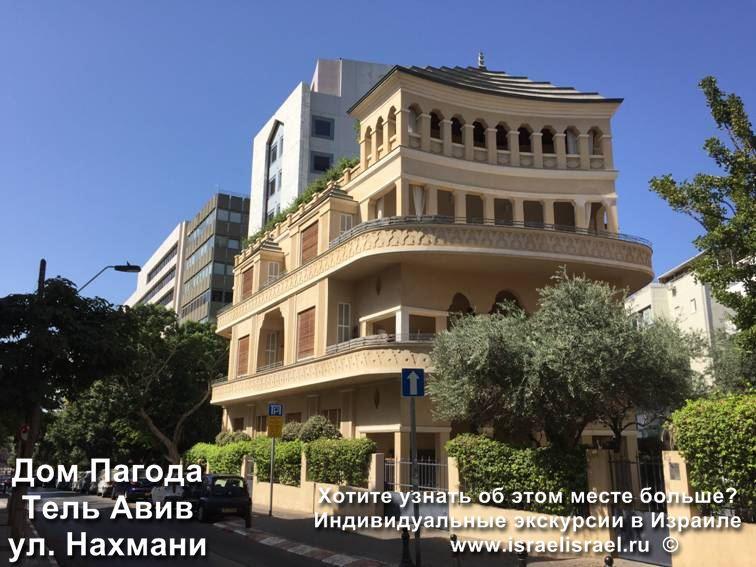 Дом пагода в Тель Авиве