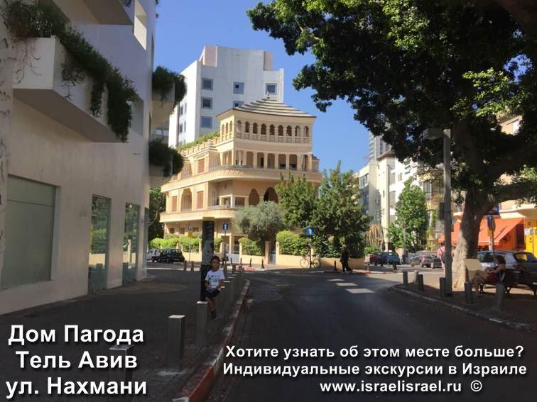 история дом Пагода Тель Авив