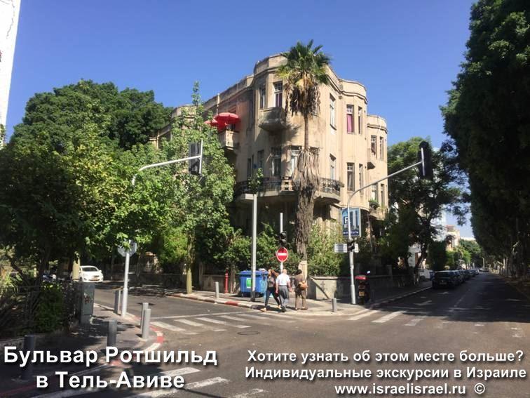 Бульвар Ротшильд в Тель-Авиве