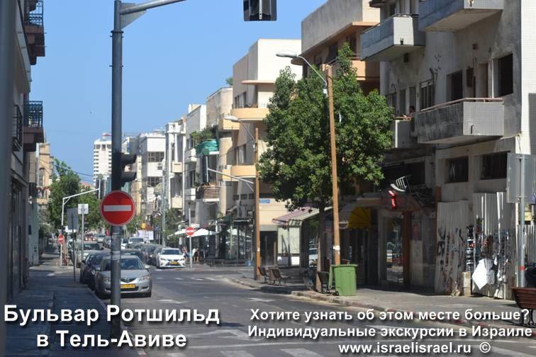 Израиль Тель авив Бульвар Ротшильда
