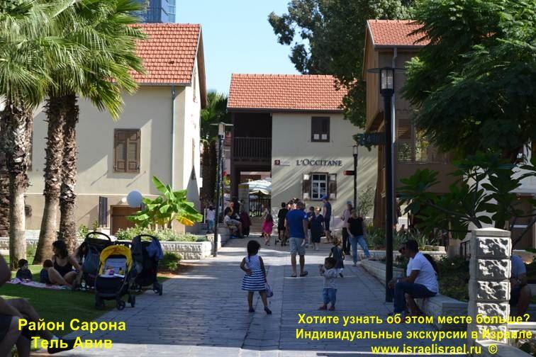 район сарона в тель авиве интересные места в Израиле
