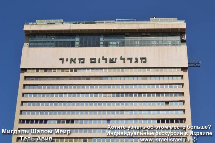 самый высокий дом Тель Авива