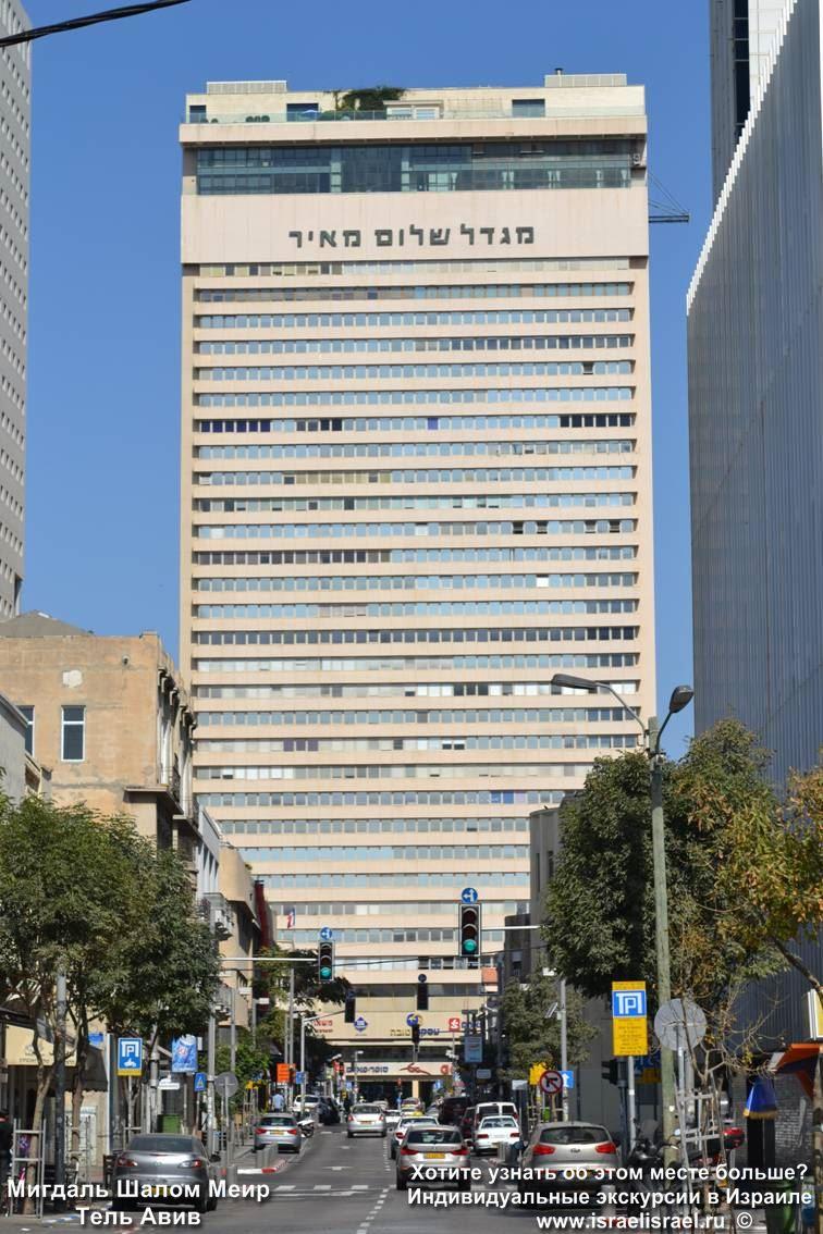 Колоб Ашалом Тель Авив