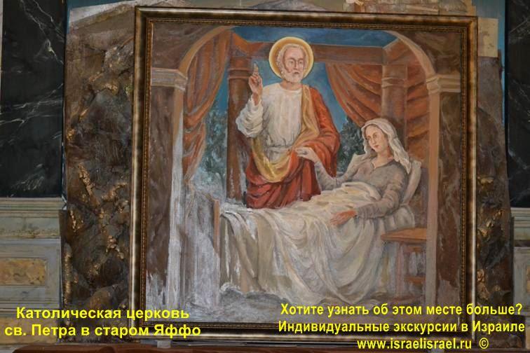 церковь св. петра tel aviv-yafo