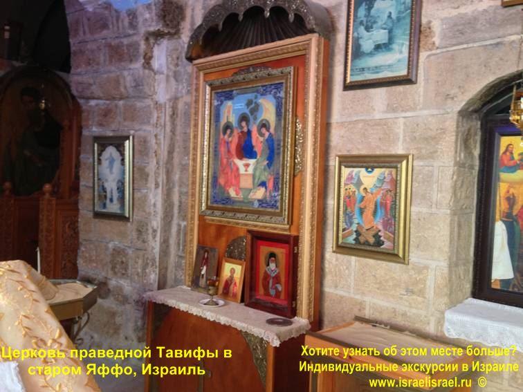 Служба в церкви Тавифы в Яффо