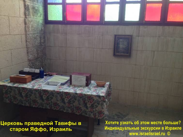 Церкви старого Яффо в Израиле монастырь Яффо,