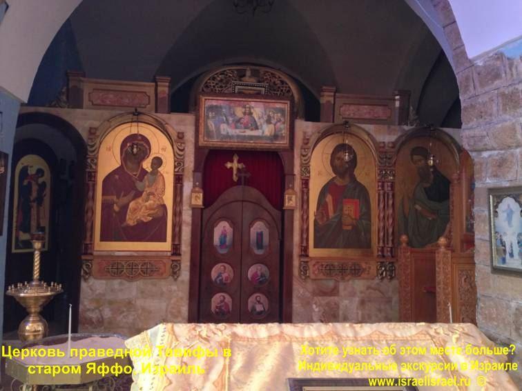 Крещение в православной церкви Яффо