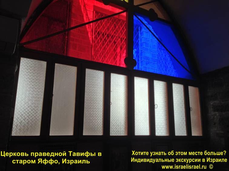 Телефон церкви в Яффо русская