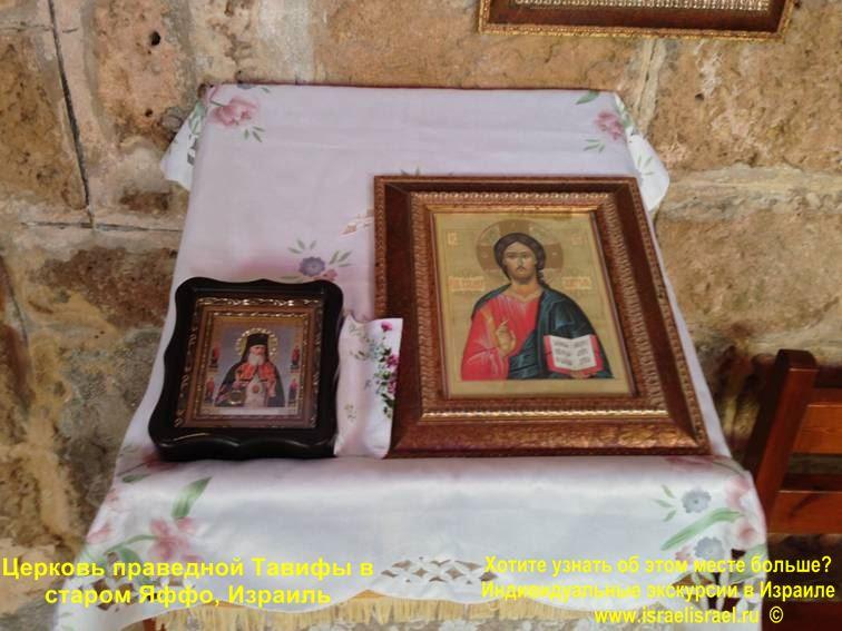 Крещение в церкви св Тавифы в Яффо,