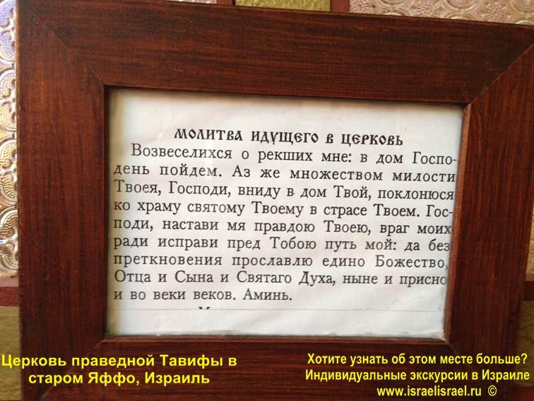 Тавифа в Яффо русская церковь