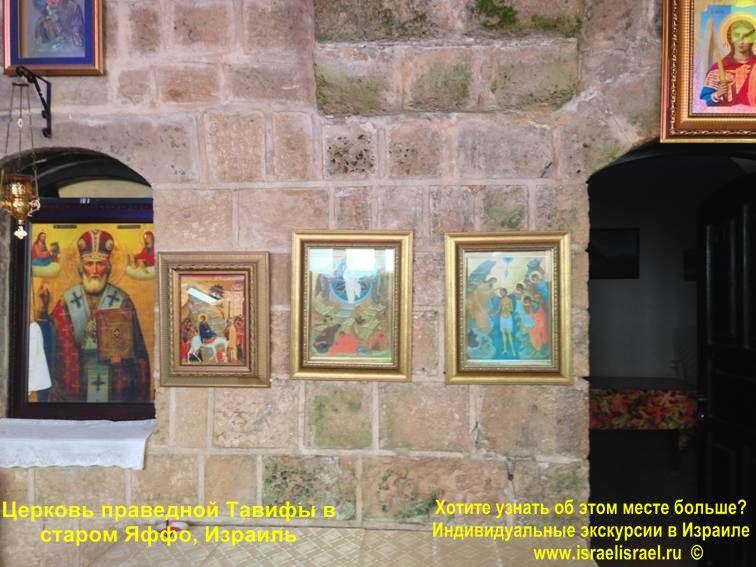 Вход в церковь Тавифы в Яффо