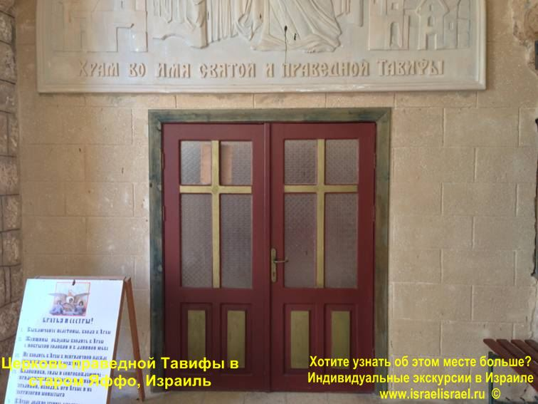 Старое Яффо церковь св Тавифы,