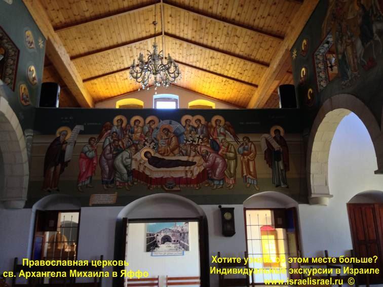Румынская церковь св. Михаила в Яффо