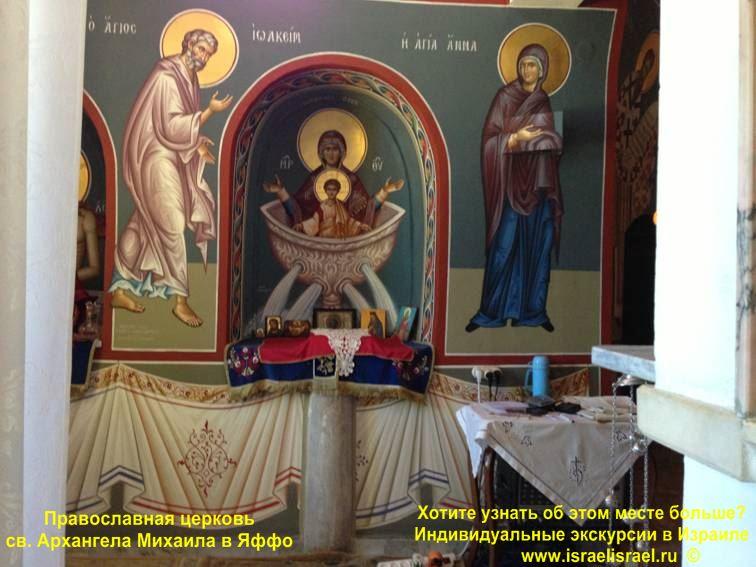 Святой Михаил в старом Яффо церковь