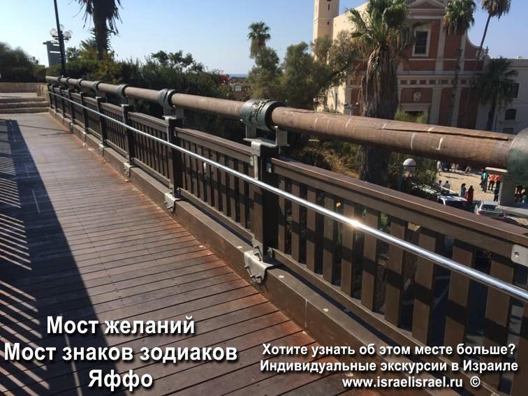 Мост желаний Тель Авив, Яффо Мост желаний,