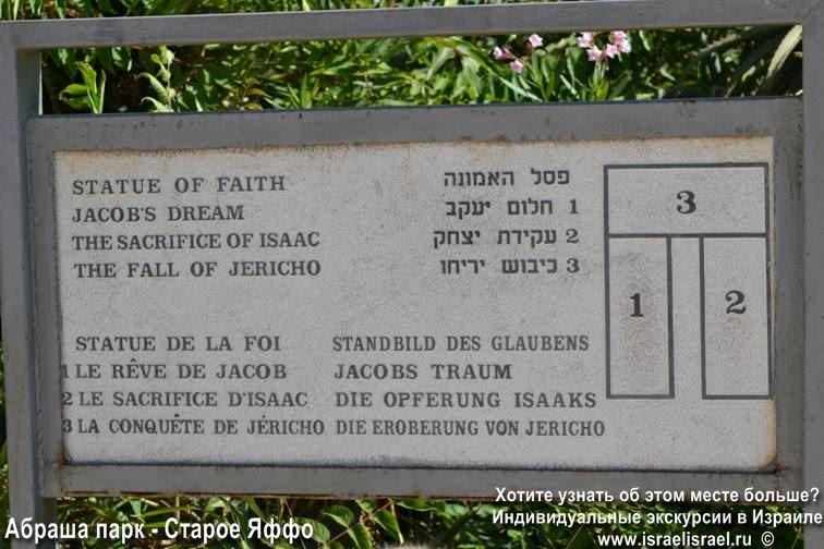 Парк Авраама в старом Яффо