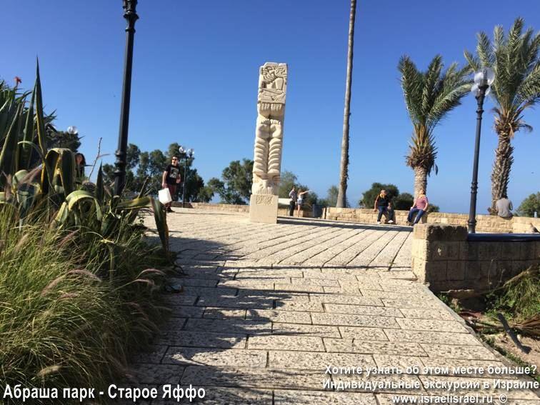 Арка абраша парк в Яффо