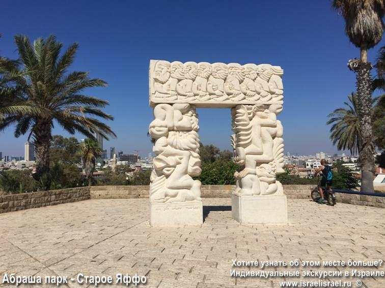 Парки в Яффо Израиль