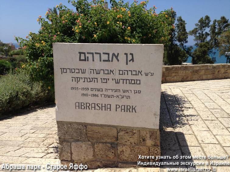 Интересные места в старом Яффо