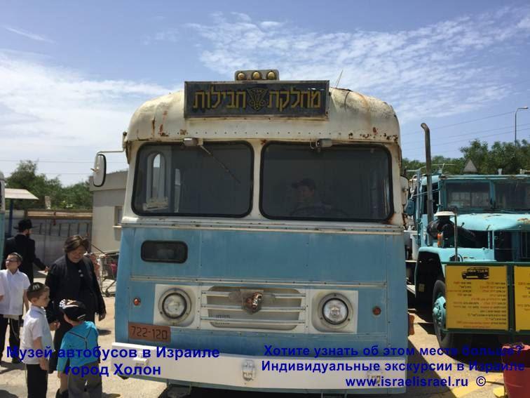 музей ретро автобусов в Израиле
