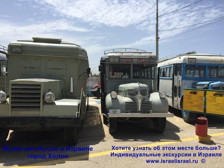 музей автобусов Тель Авив