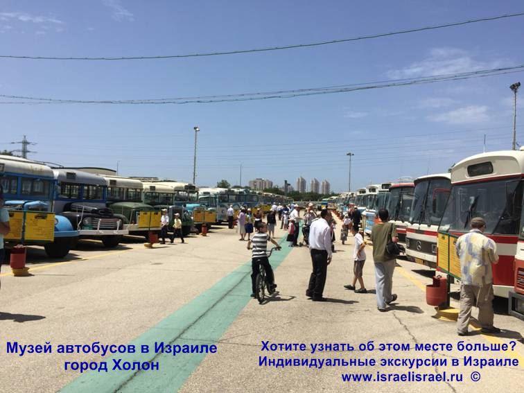 музей автобусов Эгед в Тель Авиве