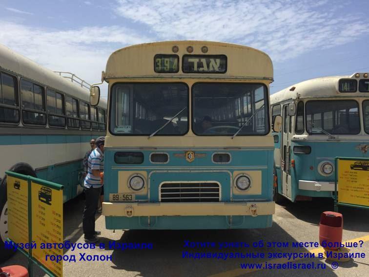 автобус музей фото Израиль