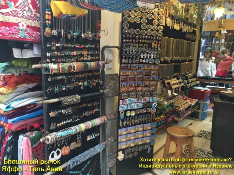 Блошиный рынок в Яффо описание фото