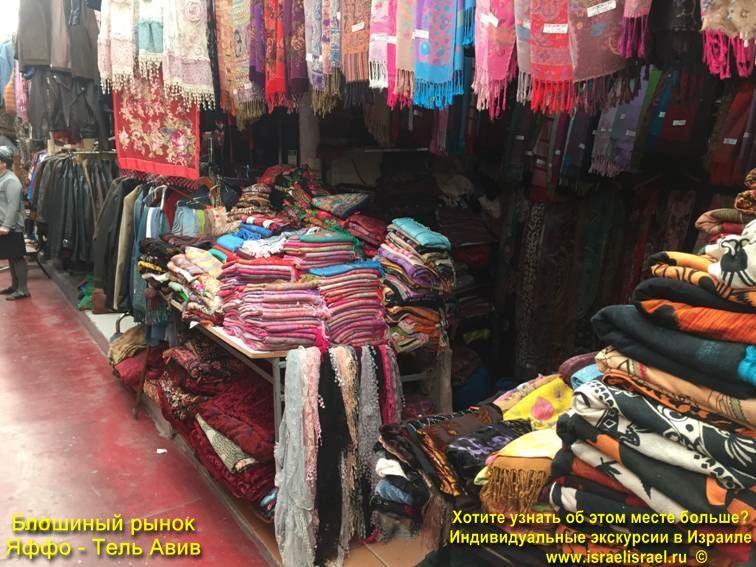 блошиный рынок тель-авив яффо адрес