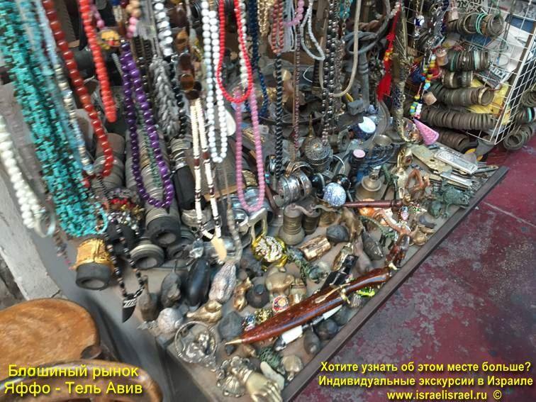 блошиный рынок в тель-авиве