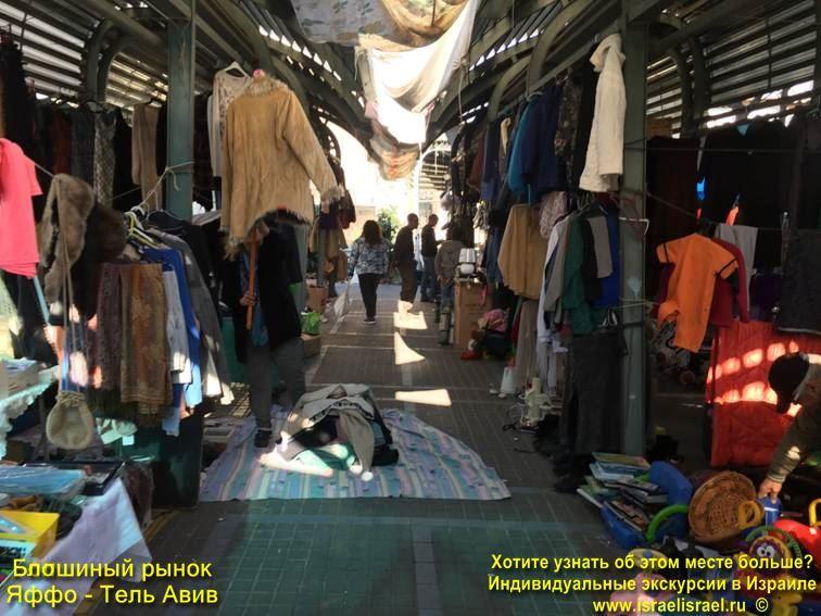 Блошиный рынок Тель-Авив Яффо