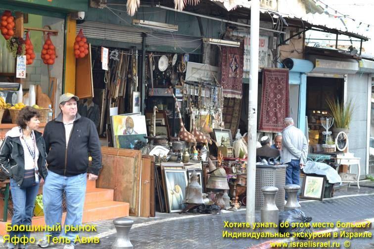 Блошиный рынок Яффо Что посмотреть