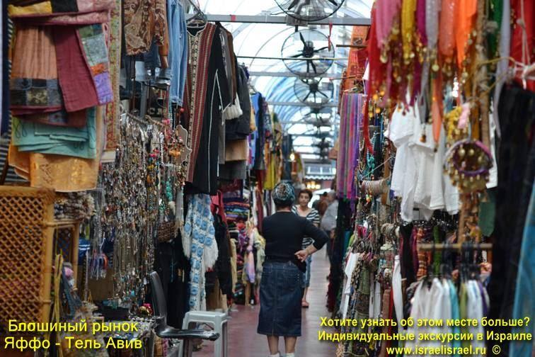 блошиные рынки тель авива