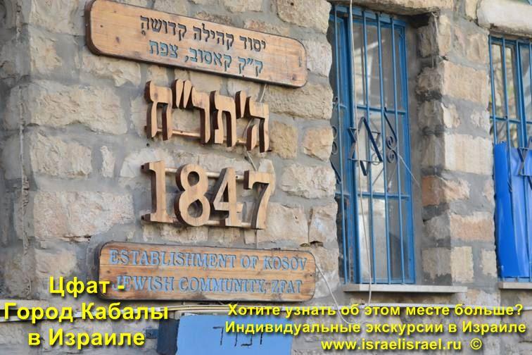Zfat the city of Kabbalah