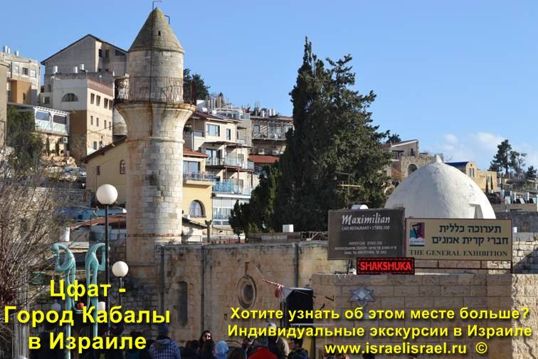 Цфат город каббалистов
