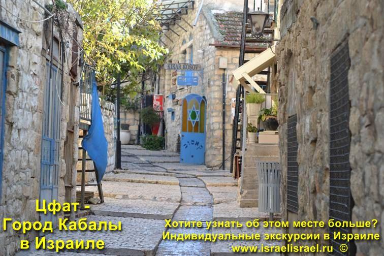 tzfat israel sights