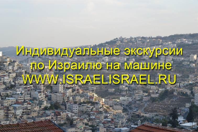 Экскурсии в Израиле на Русском языке