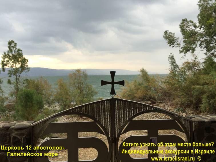 церковь 12-ти апостолов капернаум