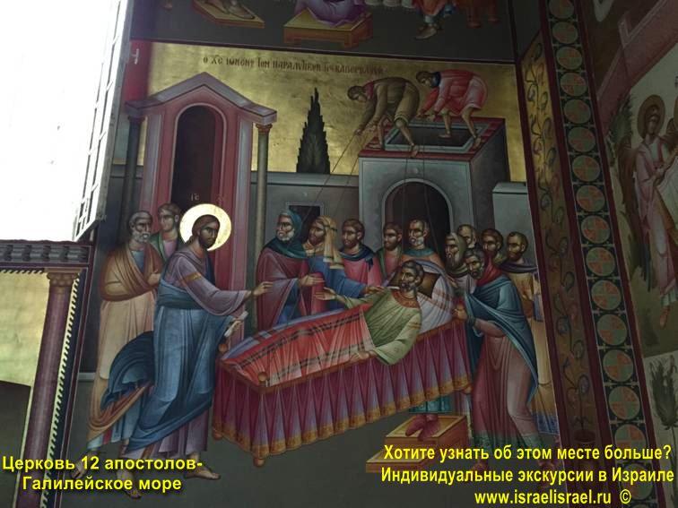 православная церковь в тверии