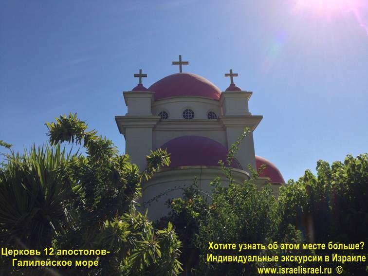 Информация о церкви 12 апостолов галилейское море,
